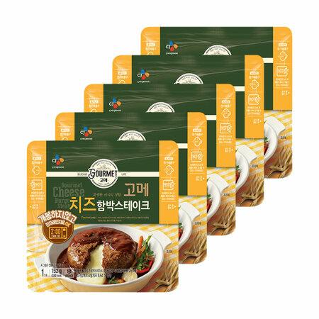 고메 치즈함박스테이크152gX5개(유통기한 20.12.01)