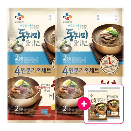 물냉면 2인분+함흥비빔냉면 2인분x2개+[사은품]전통냉면사리150gx2개